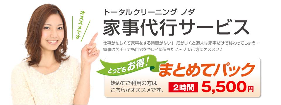 topslider_kaji-daiko
