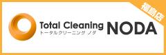 トータルクリーニングノダ福島店